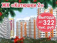 ЖК «Катюшки 2», Лобня Новогодние условия на покупку в декабре